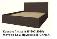 Кровать 2х1.6 метра